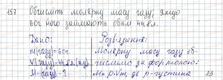 8-himiya-pp-popel-ls-kriklya-2016--rozdil-3-kilkist-rechovini-rozrahunki-za-himichnimi-formulami-21-molyarnij-obyem-zakon-avogadro-157-rnd9303.jpg