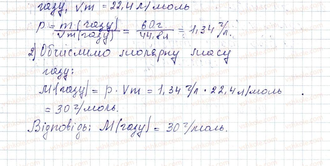 8-himiya-pp-popel-ls-kriklya-2016--rozdil-3-kilkist-rechovini-rozrahunki-za-himichnimi-formulami-21-molyarnij-obyem-zakon-avogadro-157-rnd9599.jpg