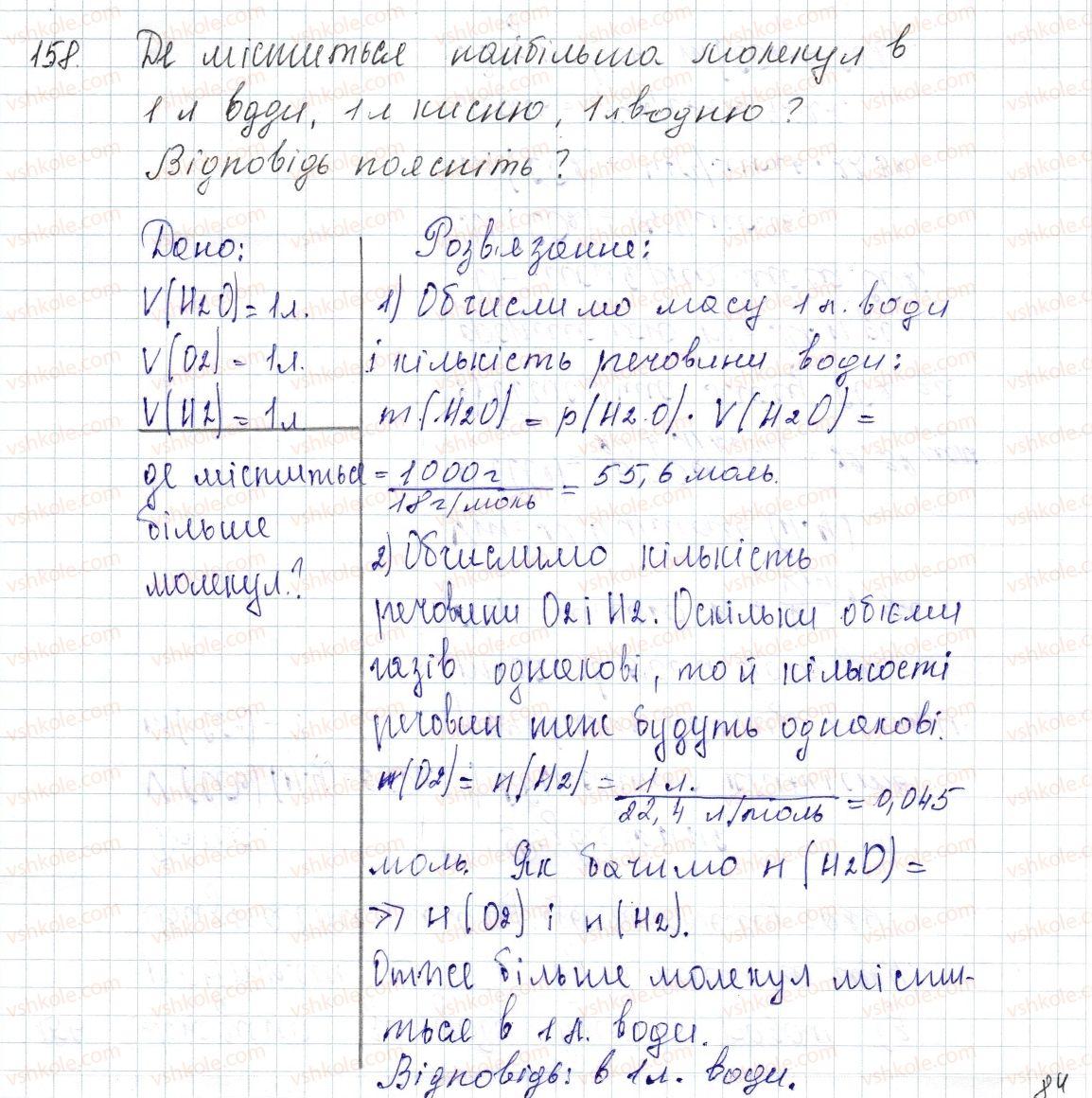 8-himiya-pp-popel-ls-kriklya-2016--rozdil-3-kilkist-rechovini-rozrahunki-za-himichnimi-formulami-21-molyarnij-obyem-zakon-avogadro-158-rnd3456.jpg