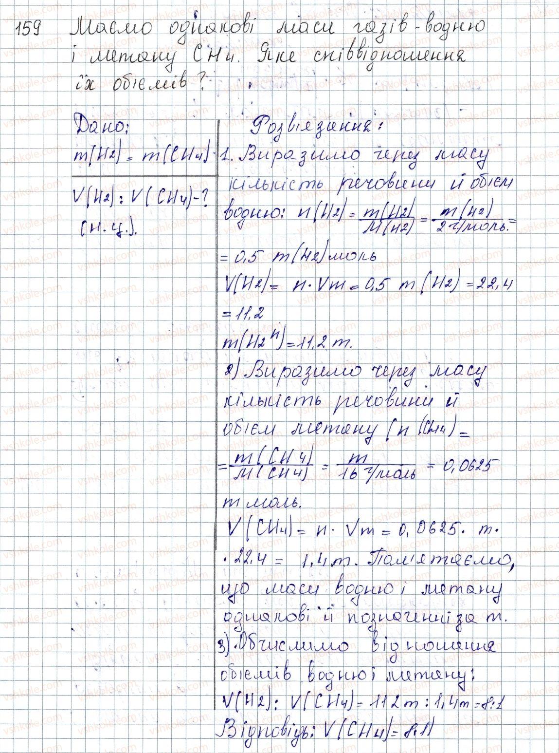 8-himiya-pp-popel-ls-kriklya-2016--rozdil-3-kilkist-rechovini-rozrahunki-za-himichnimi-formulami-21-molyarnij-obyem-zakon-avogadro-159-rnd7180.jpg