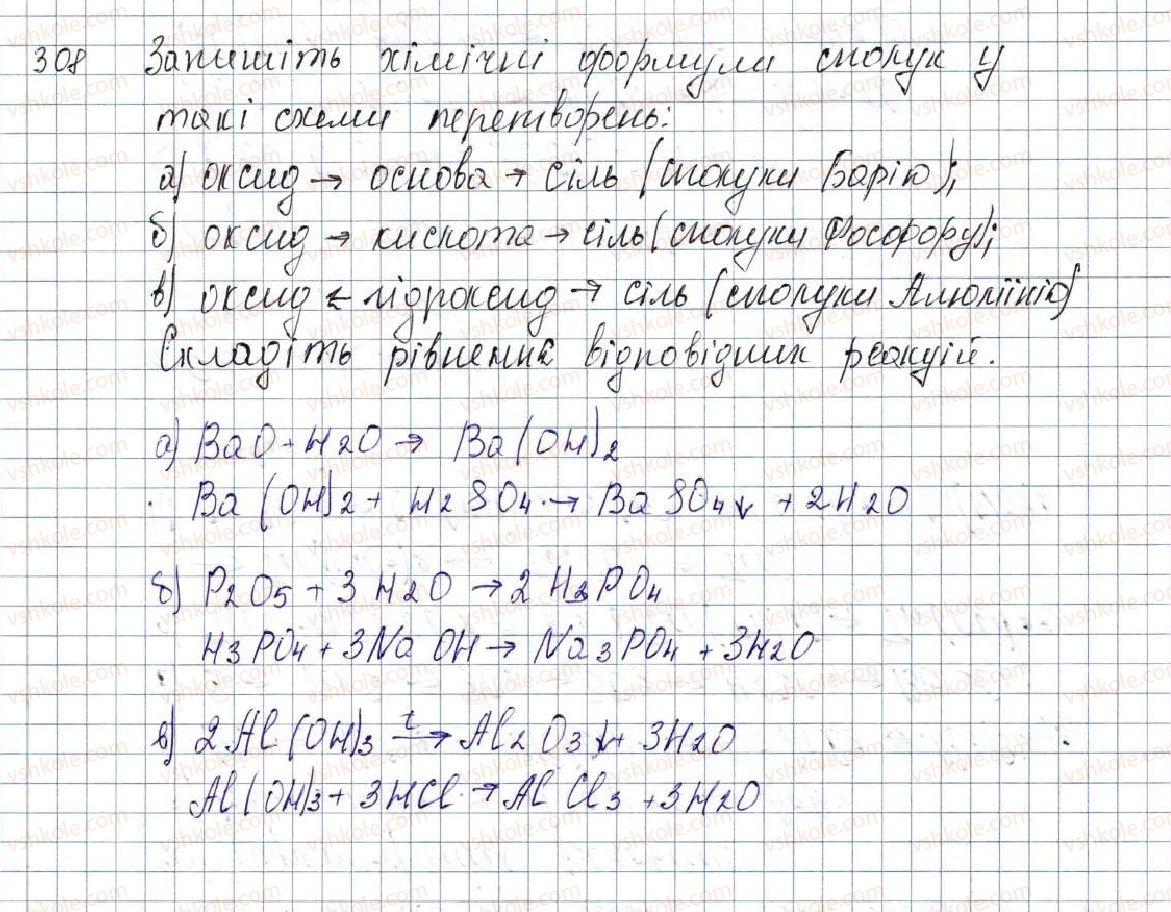 8-himiya-pp-popel-ls-kriklya-2016--rozdil-4-osnovni-klasi-neorganichnih-spoluk-38-genetichni-zvyazki-mizh-neorganichnimi-rechovinami-308-rnd2905.jpg