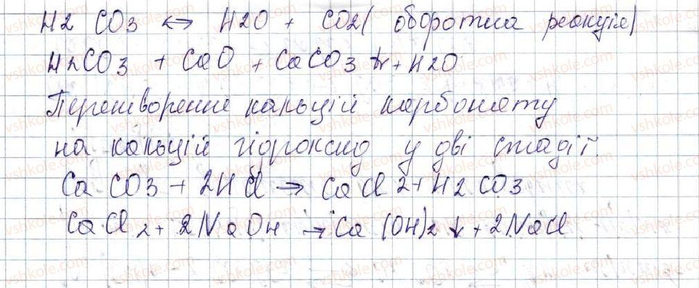 8-himiya-pp-popel-ls-kriklya-2016--rozdil-4-osnovni-klasi-neorganichnih-spoluk-38-genetichni-zvyazki-mizh-neorganichnimi-rechovinami-309-rnd8052.jpg