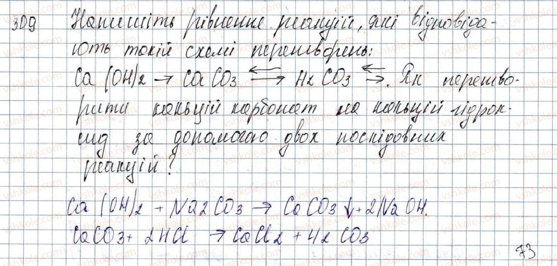 8-himiya-pp-popel-ls-kriklya-2016--rozdil-4-osnovni-klasi-neorganichnih-spoluk-38-genetichni-zvyazki-mizh-neorganichnimi-rechovinami-309-rnd8347.jpg