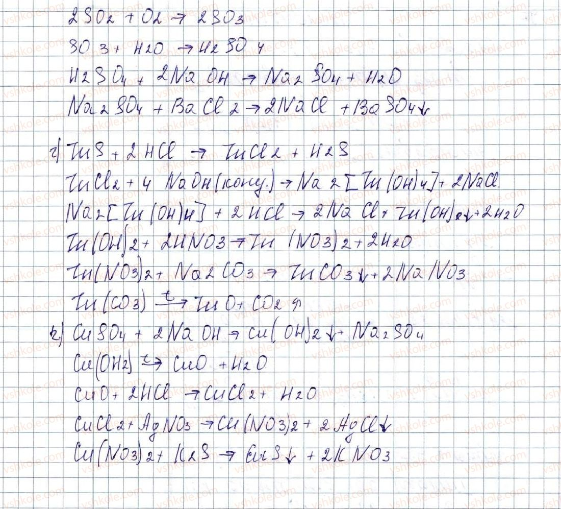 8-himiya-pp-popel-ls-kriklya-2016--rozdil-4-osnovni-klasi-neorganichnih-spoluk-38-genetichni-zvyazki-mizh-neorganichnimi-rechovinami-310-rnd4258.jpg
