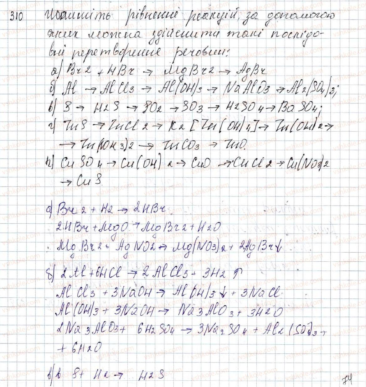 8-himiya-pp-popel-ls-kriklya-2016--rozdil-4-osnovni-klasi-neorganichnih-spoluk-38-genetichni-zvyazki-mizh-neorganichnimi-rechovinami-310-rnd6466.jpg