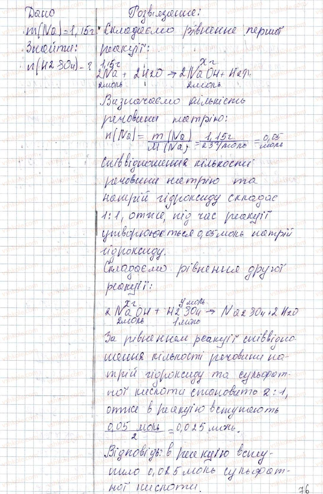 8-himiya-pp-popel-ls-kriklya-2016--rozdil-4-osnovni-klasi-neorganichnih-spoluk-38-genetichni-zvyazki-mizh-neorganichnimi-rechovinami-312-rnd2077.jpg