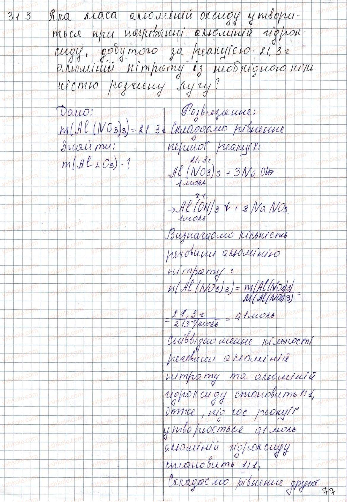 8-himiya-pp-popel-ls-kriklya-2016--rozdil-4-osnovni-klasi-neorganichnih-spoluk-38-genetichni-zvyazki-mizh-neorganichnimi-rechovinami-313-rnd9798.jpg