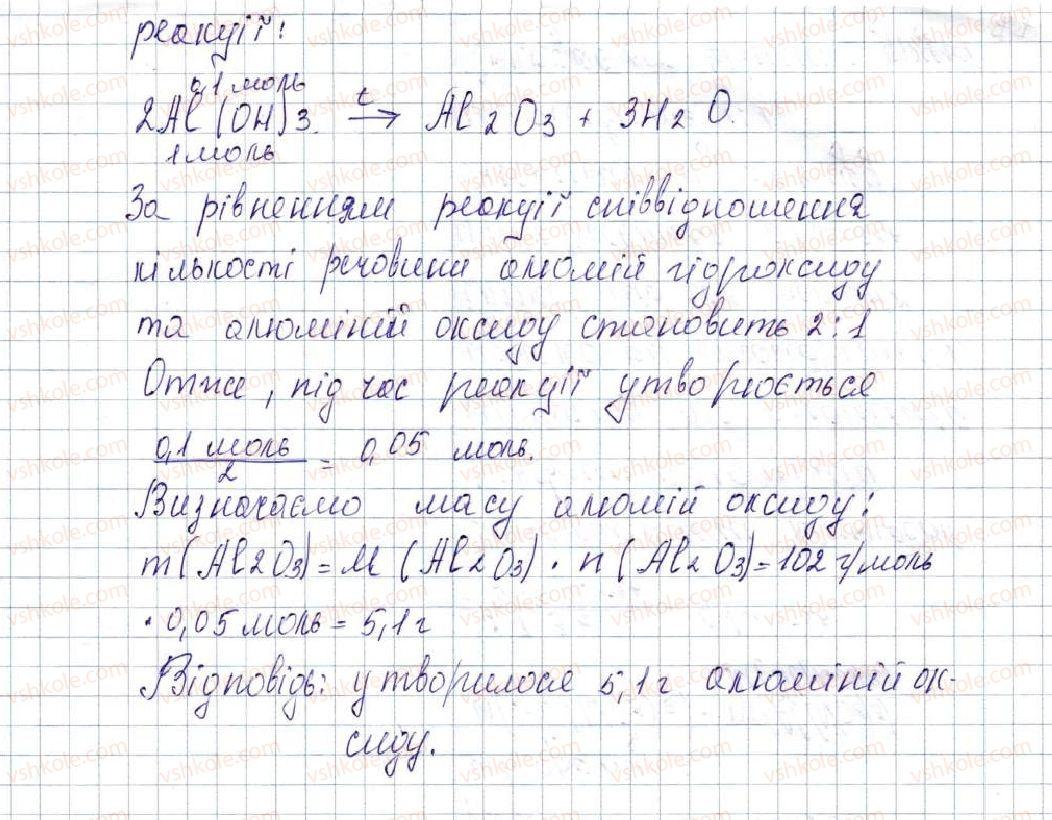 8-himiya-pp-popel-ls-kriklya-2016--rozdil-4-osnovni-klasi-neorganichnih-spoluk-38-genetichni-zvyazki-mizh-neorganichnimi-rechovinami-313-rnd9808.jpg