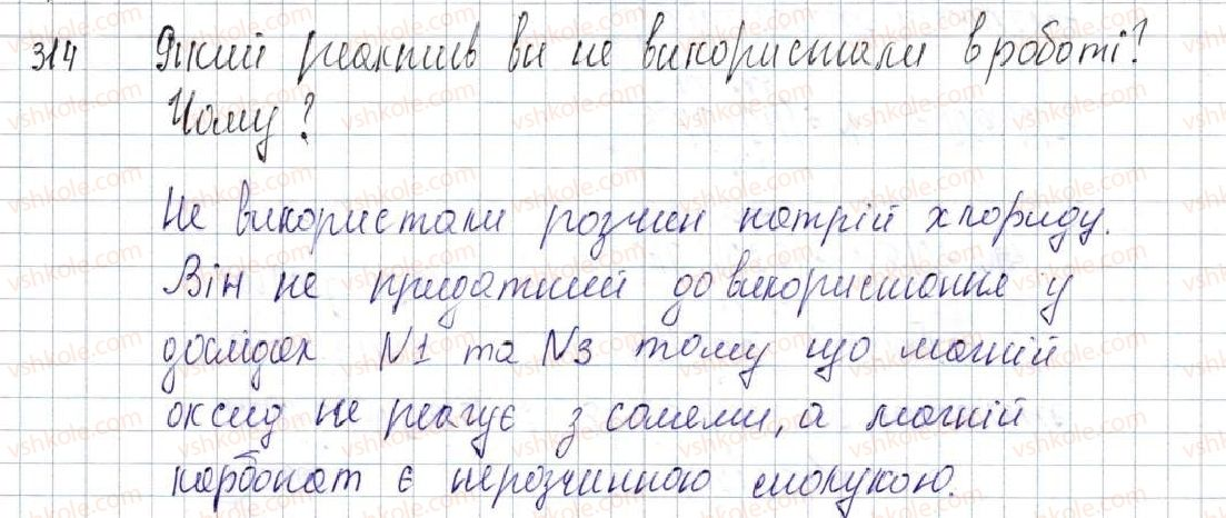 8-himiya-pp-popel-ls-kriklya-2016--rozdil-4-osnovni-klasi-neorganichnih-spoluk-38-genetichni-zvyazki-mizh-neorganichnimi-rechovinami-314.jpg