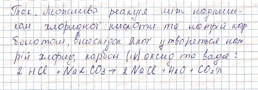 8-himiya-pp-popel-ls-kriklya-2016--rozdil-4-osnovni-klasi-neorganichnih-spoluk-38-genetichni-zvyazki-mizh-neorganichnimi-rechovinami-315-rnd6501.jpg
