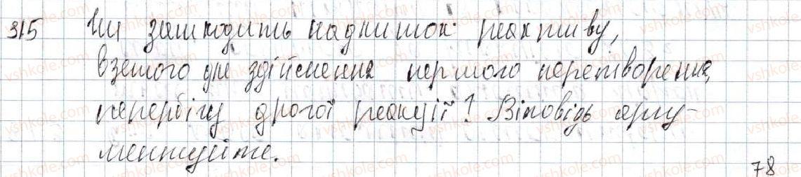 8-himiya-pp-popel-ls-kriklya-2016--rozdil-4-osnovni-klasi-neorganichnih-spoluk-38-genetichni-zvyazki-mizh-neorganichnimi-rechovinami-315.jpg