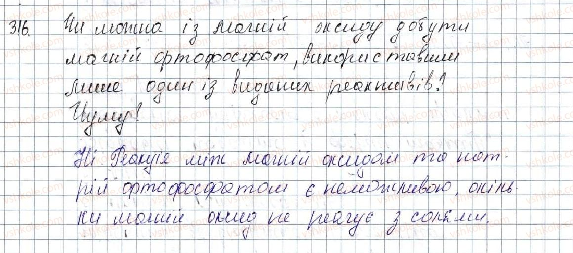 8-himiya-pp-popel-ls-kriklya-2016--rozdil-4-osnovni-klasi-neorganichnih-spoluk-38-genetichni-zvyazki-mizh-neorganichnimi-rechovinami-316.jpg
