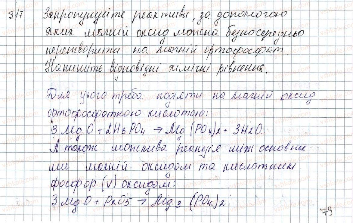 8-himiya-pp-popel-ls-kriklya-2016--rozdil-4-osnovni-klasi-neorganichnih-spoluk-38-genetichni-zvyazki-mizh-neorganichnimi-rechovinami-317.jpg