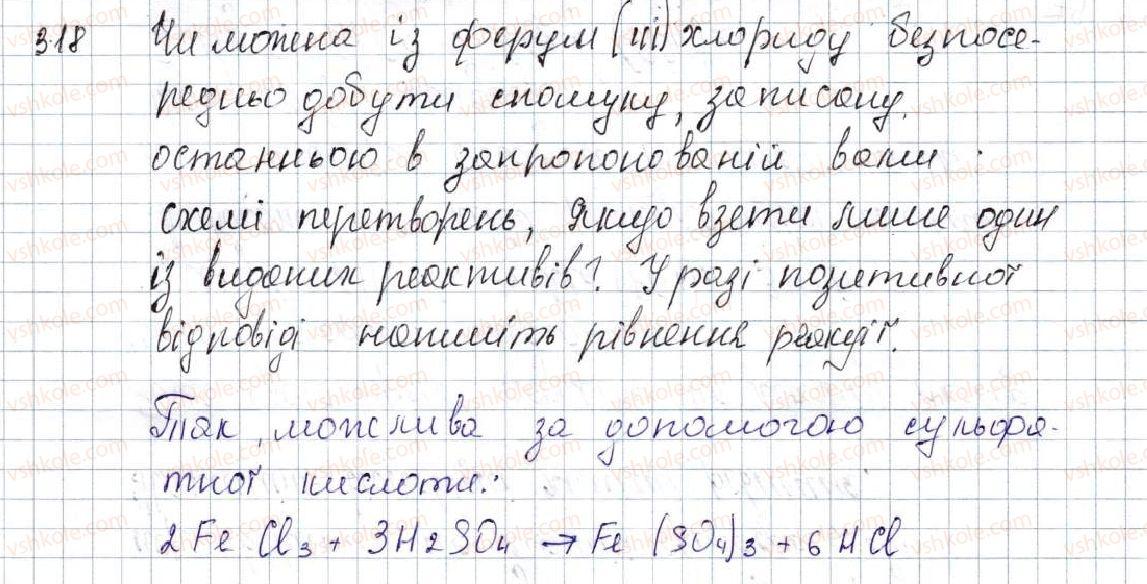 8-himiya-pp-popel-ls-kriklya-2016--rozdil-4-osnovni-klasi-neorganichnih-spoluk-38-genetichni-zvyazki-mizh-neorganichnimi-rechovinami-318.jpg
