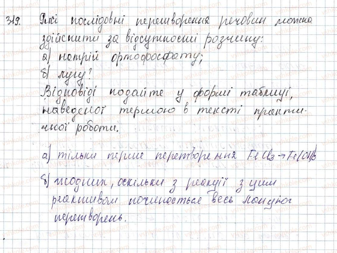 8-himiya-pp-popel-ls-kriklya-2016--rozdil-4-osnovni-klasi-neorganichnih-spoluk-38-genetichni-zvyazki-mizh-neorganichnimi-rechovinami-319.jpg