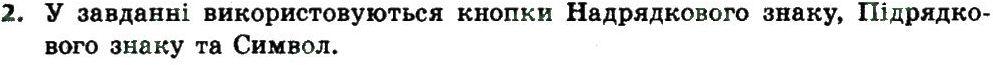 8-informatika-jya-rivkind-2016--rozdil-3-opratsyuvannya-tekstovih-danih-34-stvorennya-redaguvannya-ta-formatuvannya-spetsialnih-grafichnih-obyektiv-2.jpg