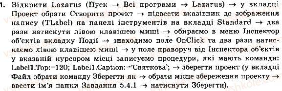 8-informatika-jya-rivkind-2016--rozdil-5-osnovi-podijnota-obyektno-oriyentovanogo-programuvannya-54-napis-1.jpg