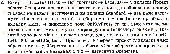 8-informatika-jya-rivkind-2016--rozdil-5-osnovi-podijnota-obyektno-oriyentovanogo-programuvannya-54-napis-2.jpg
