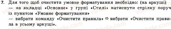 8-informatika-jya-rivkind-2016--rozdil-7-opratsyuvannya-chislovih-danih-75-promizhni-pidsumki-umovne-formatuvannya-7.jpg