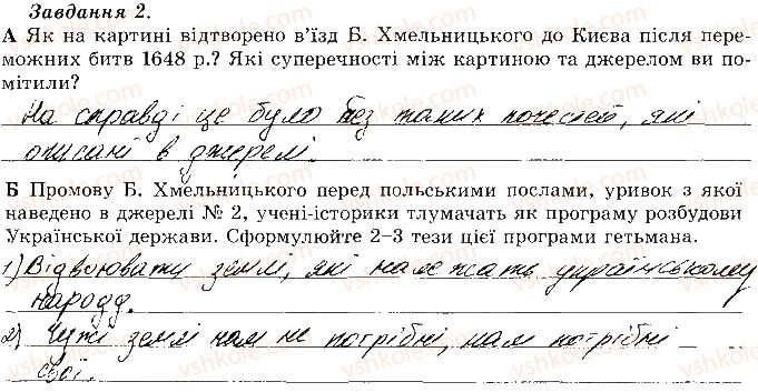 8-istoriya-ukrayini-vs-vlasov-2016-robochij-zoshit--praktichni-zanyattya-praktichne-zanyattya-3-2.jpg