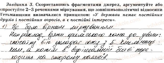 8-istoriya-ukrayini-vs-vlasov-2016-robochij-zoshit--praktichni-zanyattya-praktichne-zanyattya-3-3.jpg