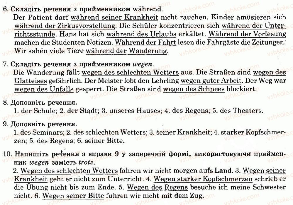 8-nimetska-mova-ro-kirilenko-2008-7-rik-navchannya--lektion-5-5.4-rnd634.jpg