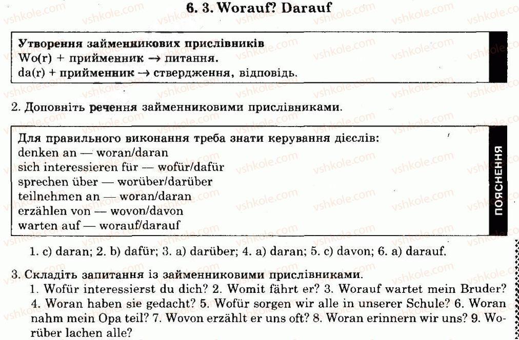 8-nimetska-mova-ro-kirilenko-2008-7-rik-navchannya--lektion-6-6.3.jpg