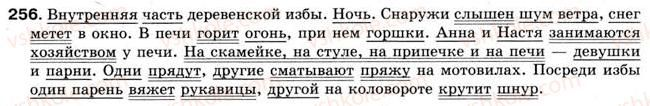 8-russkij-yazyk-an-rudyakov-tya-frolova-2008--odnosostavnye-predlozheniya-22-odnosostavnye-predlozheniya-s-glavnym-chlenom-v-forme-podlezhaschego-nazyvnye-predlozheniya-ih-rol-v-yazyke-256.jpg