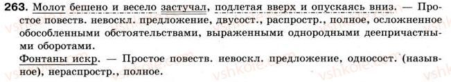 8-russkij-yazyk-an-rudyakov-tya-frolova-2008--odnosostavnye-predlozheniya-22-odnosostavnye-predlozheniya-s-glavnym-chlenom-v-forme-podlezhaschego-nazyvnye-predlozheniya-ih-rol-v-yazyke-263.jpg