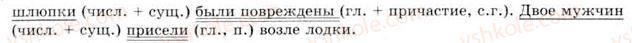 8-russkij-yazyk-an-rudyakov-tya-frolova-2008--prostoe-predlozhenie-10-vidy-skazuemyh-prostoe-glagolnoe-skazuemoe-117-rnd742.jpg