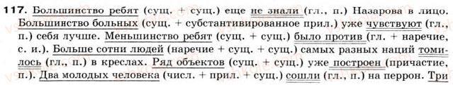 8-russkij-yazyk-an-rudyakov-tya-frolova-2008--prostoe-predlozhenie-10-vidy-skazuemyh-prostoe-glagolnoe-skazuemoe-117.jpg