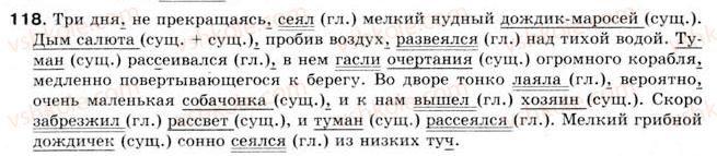 8-russkij-yazyk-an-rudyakov-tya-frolova-2008--prostoe-predlozhenie-10-vidy-skazuemyh-prostoe-glagolnoe-skazuemoe-118.jpg