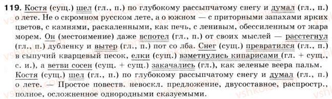 8-russkij-yazyk-an-rudyakov-tya-frolova-2008--prostoe-predlozhenie-10-vidy-skazuemyh-prostoe-glagolnoe-skazuemoe-119.jpg