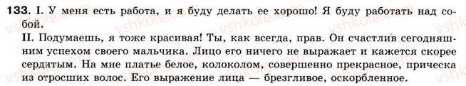 8-russkij-yazyk-an-rudyakov-tya-frolova-2008--prostoe-predlozhenie-12-sostavnoe-imennoe-skazuemoe-133.jpg