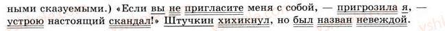 8-russkij-yazyk-an-rudyakov-tya-frolova-2008--prostoe-predlozhenie-12-sostavnoe-imennoe-skazuemoe-137-rnd8864.jpg