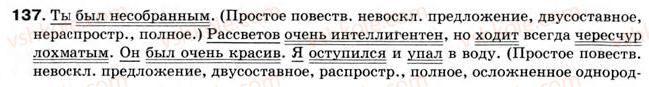 8-russkij-yazyk-an-rudyakov-tya-frolova-2008--prostoe-predlozhenie-12-sostavnoe-imennoe-skazuemoe-137.jpg