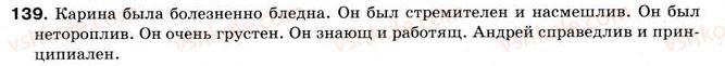 8-russkij-yazyk-an-rudyakov-tya-frolova-2008--prostoe-predlozhenie-12-sostavnoe-imennoe-skazuemoe-139.jpg