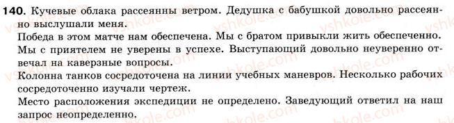 8-russkij-yazyk-an-rudyakov-tya-frolova-2008--prostoe-predlozhenie-12-sostavnoe-imennoe-skazuemoe-140.jpg