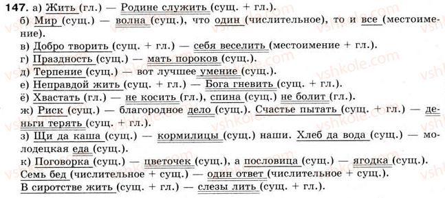 8-russkij-yazyk-an-rudyakov-tya-frolova-2008--prostoe-predlozhenie-13-tire-mezhdu-podlezhaschim-i-skazuemym-147.jpg