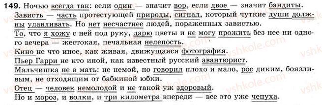 8-russkij-yazyk-an-rudyakov-tya-frolova-2008--prostoe-predlozhenie-13-tire-mezhdu-podlezhaschim-i-skazuemym-149.jpg