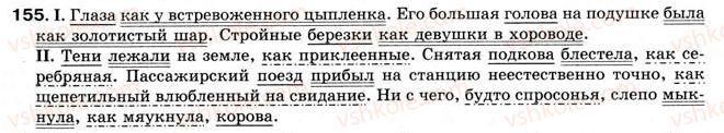 8-russkij-yazyk-an-rudyakov-tya-frolova-2008--prostoe-predlozhenie-13-tire-mezhdu-podlezhaschim-i-skazuemym-155.jpg