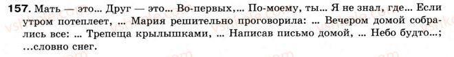 8-russkij-yazyk-an-rudyakov-tya-frolova-2008--prostoe-predlozhenie-13-tire-mezhdu-podlezhaschim-i-skazuemym-157.jpg