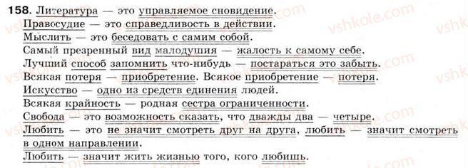 8-russkij-yazyk-an-rudyakov-tya-frolova-2008--prostoe-predlozhenie-13-tire-mezhdu-podlezhaschim-i-skazuemym-158.jpg