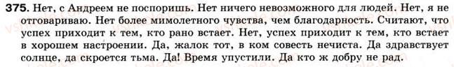 8-russkij-yazyk-an-rudyakov-tya-frolova-2008--slova-grammaticheski-ne-svyazannye-s-chlenami-predlozheniya-30-slova-predlozheniya-da-net-mezhdometiya-375.jpg