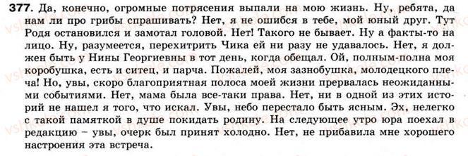 8-russkij-yazyk-an-rudyakov-tya-frolova-2008--slova-grammaticheski-ne-svyazannye-s-chlenami-predlozheniya-30-slova-predlozheniya-da-net-mezhdometiya-377.jpg