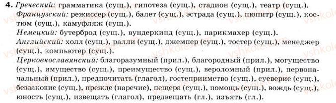 8-russkij-yazyk-an-rudyakov-tya-frolova-2008--vvedenie-1-yazyk-kak-razvivayuscheesya-yavlenie-4.jpg