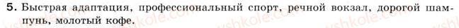 8-russkij-yazyk-an-rudyakov-tya-frolova-2008--vvedenie-1-yazyk-kak-razvivayuscheesya-yavlenie-5.jpg