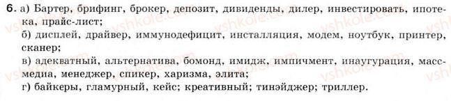 8-russkij-yazyk-an-rudyakov-tya-frolova-2008--vvedenie-1-yazyk-kak-razvivayuscheesya-yavlenie-6.jpg