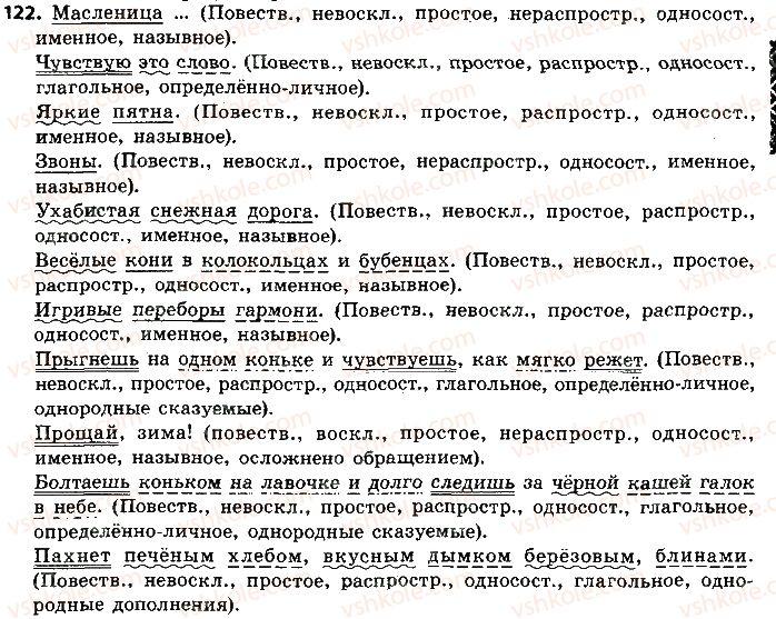 8-russkij-yazyk-ei-bykova-lv-davidyuk-ef-rachko-2016--odnosostavnye-predlozheniya-122.jpg