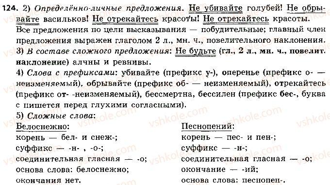 8-russkij-yazyk-ei-bykova-lv-davidyuk-ef-rachko-2016--odnosostavnye-predlozheniya-124.jpg